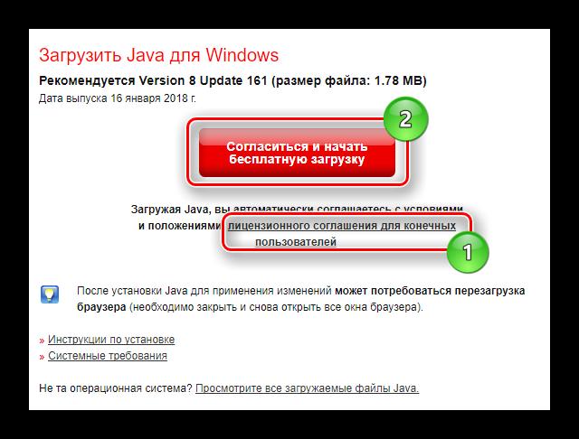 Кнопка открытия лицензионного соглашения и скачивания Java с официального сайта