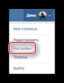 Кнопка открытия настроек на сайте ВКонтакте