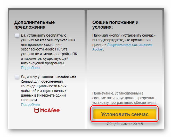 Кнопка установки программы Adobe Flash Player