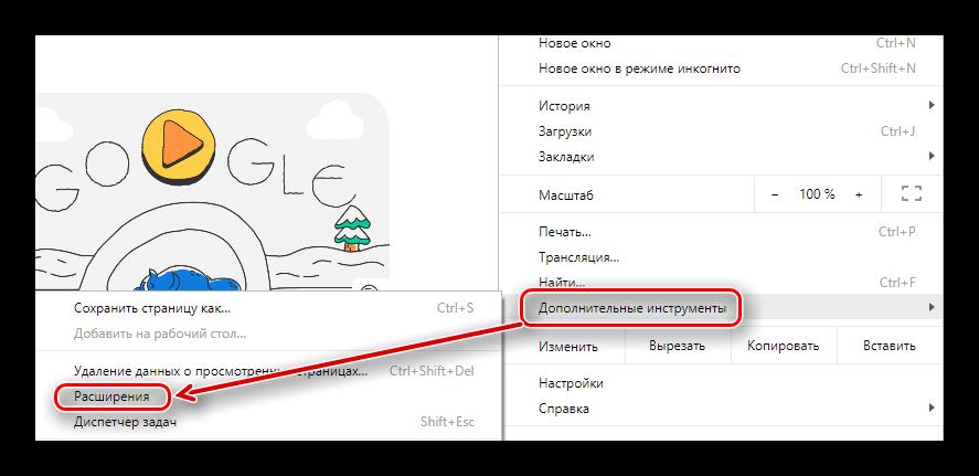 Вкладка дополнительных настроек и кнопка открытия расширений в Chrome