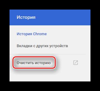 Кнопка очистки истории в веб-браузере Chrome