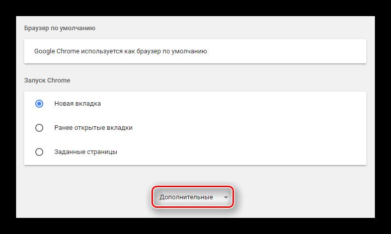 Кнопка открытия вкладки дополнительных настроек браузера Google Chrome