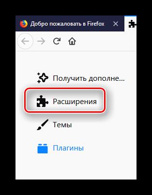 Пункт для открытия настроек расширений браузера Mozilla Firefox