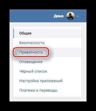 Вкладка приватности в настройках на сайте ВКонтакте