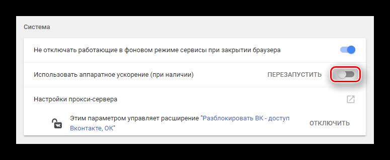 Галочка для включения функции аппаратного ускорения в Google Chome