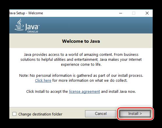 Кнопка продолжения установки программы Java