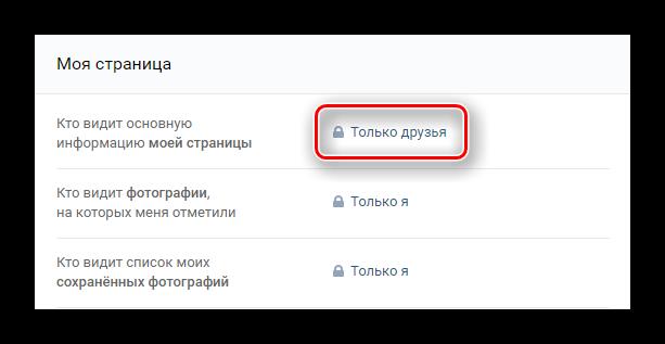 Настройка приватности информации страницы на сайте ВКонтакте