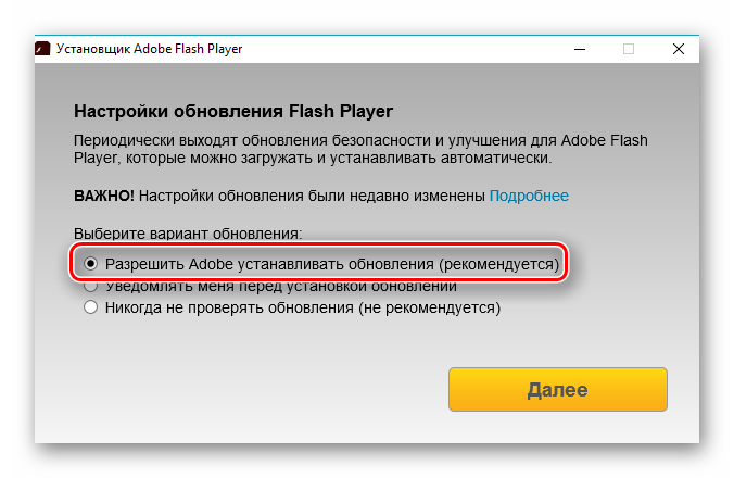 Параметр авоматического обновления Adobe Flash Player при установке
