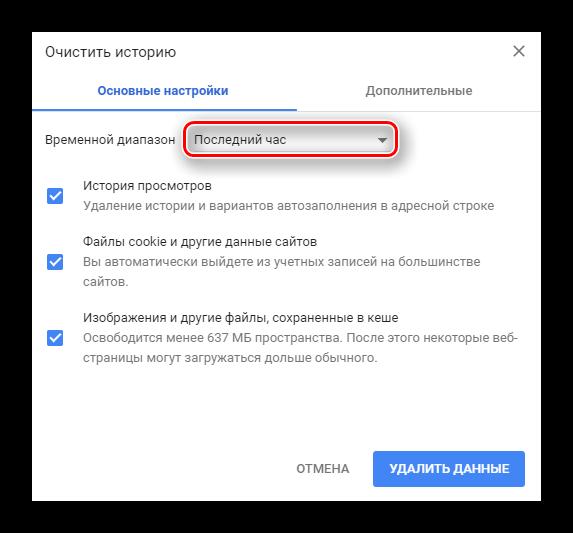 Параметр временного диапазона очистки истории в Google Chrome