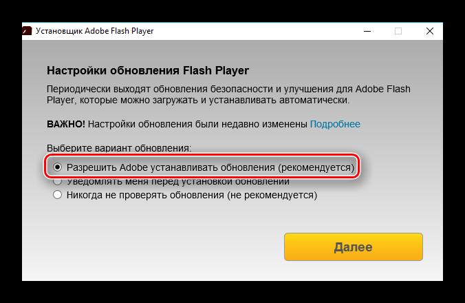 Пункт автоматического обновления Adobe Flash Player при установке