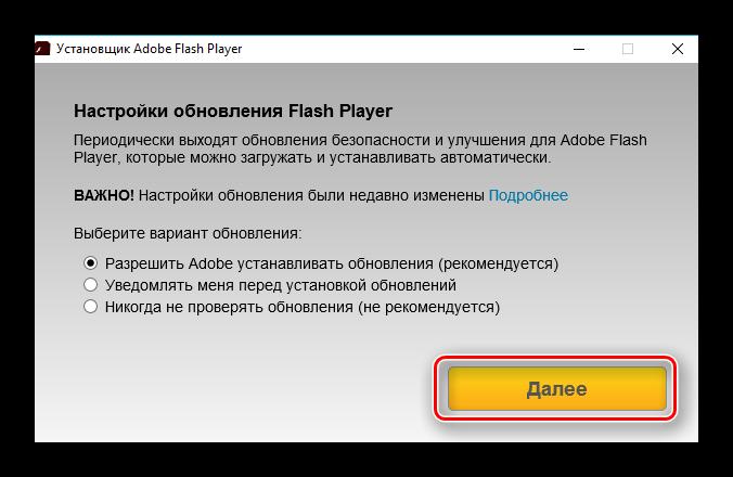 Кнопка продолжения установки Adobe Flash Player