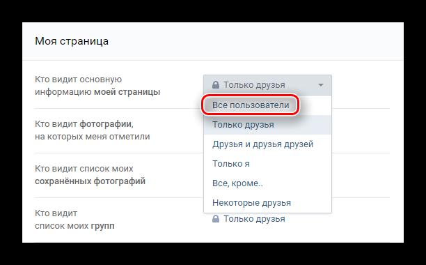 Параметр общего доступа к информации на странице ВКонтакте