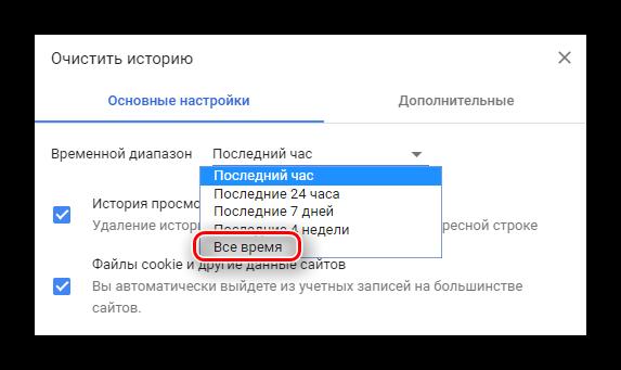 Параметр удаления истории за всё время в браузере Chrome