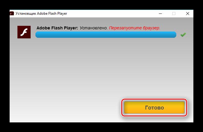 Кнопка завершения установки Adobe Flash Player