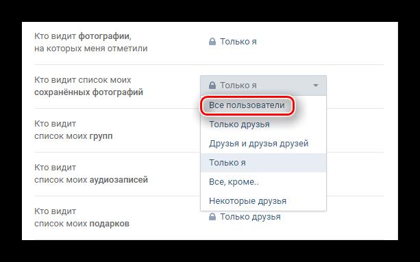 Настройка приватности сохранённых фотографий ВКонтакте