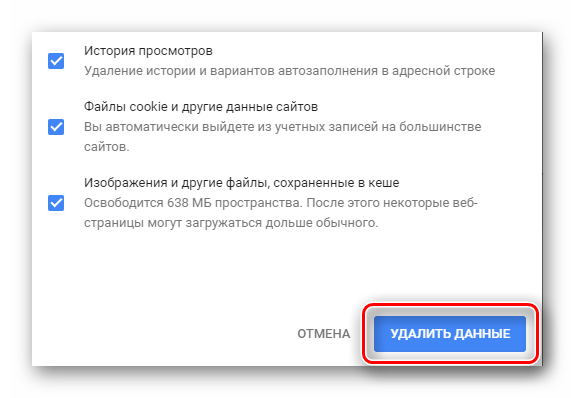 Кнопка удаления данных с истории браузера Chrome