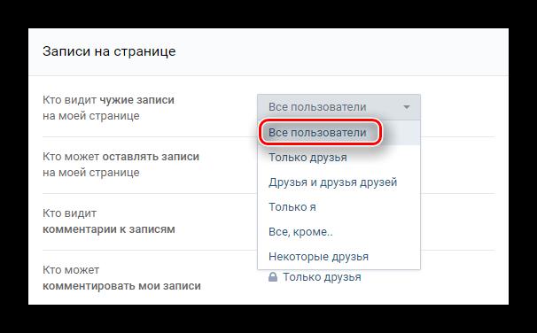 Настройка приватности чужих записей на странице ВКонтакте