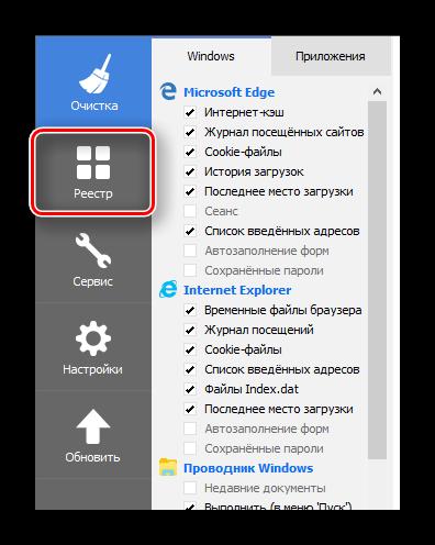 Иконка перехода в очистку реестра в программе CCleaner