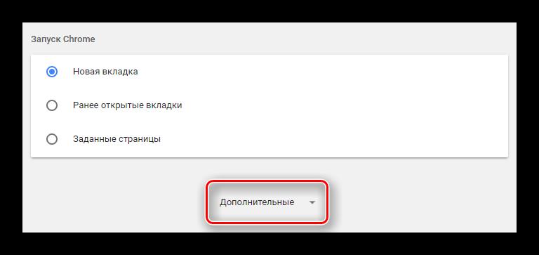 Кнопка развёртывания дополнительных настроек браузера Chrome