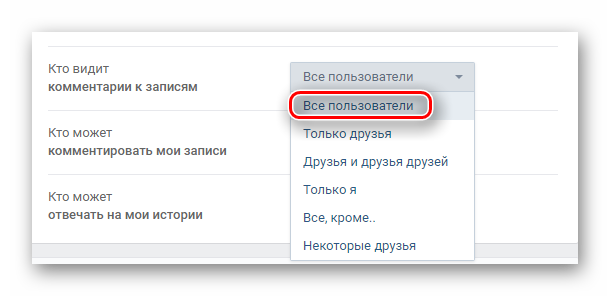 Настройка приватности комментариев к записям на странице ВКонтакте