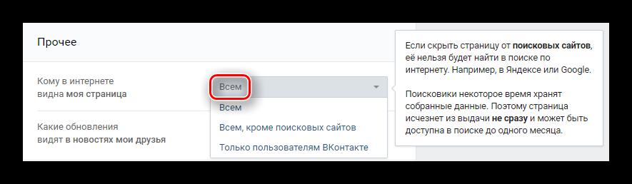 Настройка приватности видимости страницы ВКонтакте в интернете
