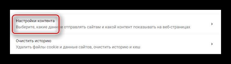 Строка настроек контента в настройках браузера Chrome