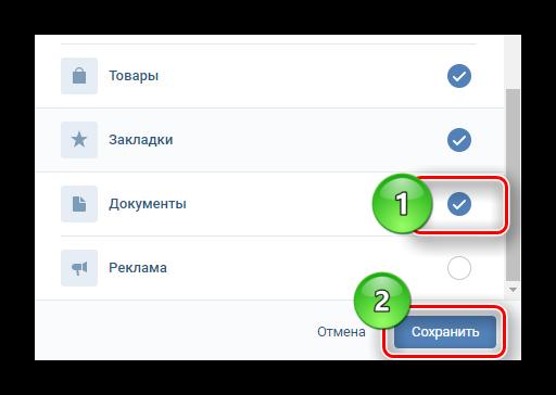 Активация раздела документов ВКонтакте