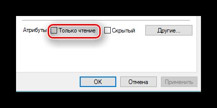 Атрибут исключительно чтения файла