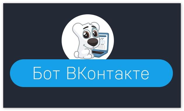 Боты ВКонтакте