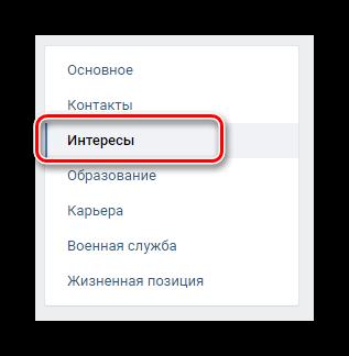 Интересы ВКонтакте