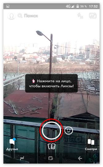 Интерфейс Snapchat