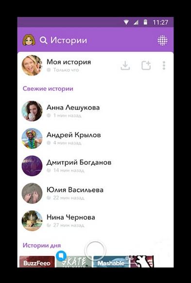Истории Snapchat