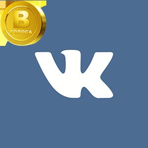 Как накрутить голоса Вконтакте бесплатно