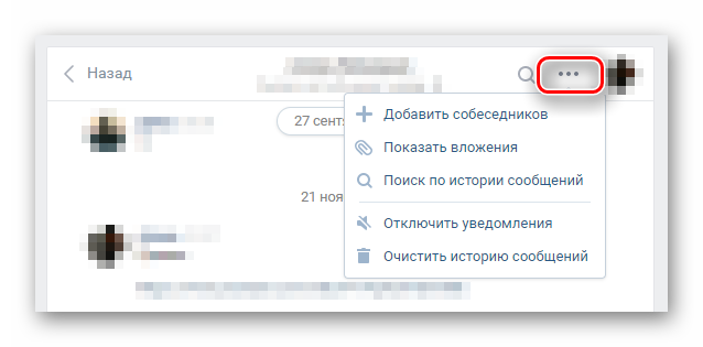 Кнопка для открытия меню диалога ВКонтакте