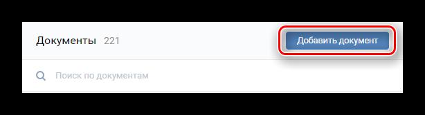 Кнопка добавления документа ВКонтакте