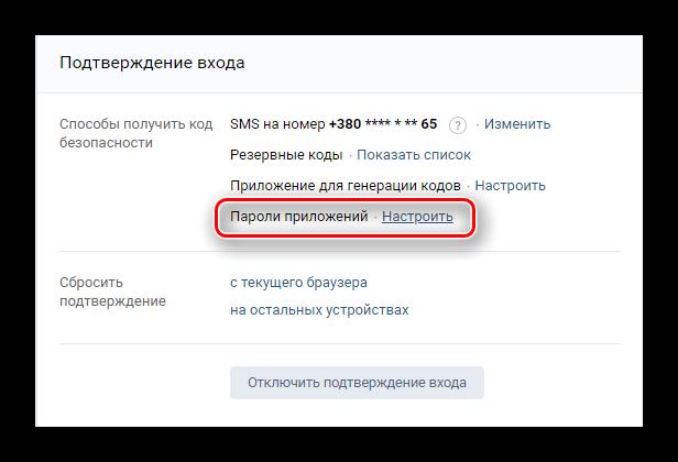 Кнопка настроек паролей для приложений ВКонтакте