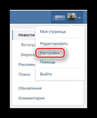 Кнопка настроек профиля ВКонтакте