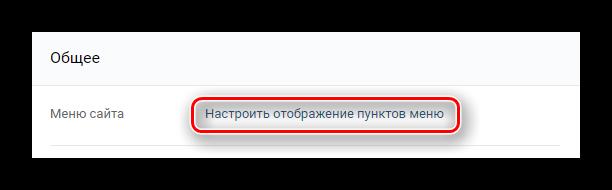 Кнопка настроек пунктов отображения ВКонтакте