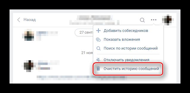 Кнопка очистки диалога ВКонтакте