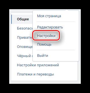 Кнопка открытия настроек профиля ВКонтакте
