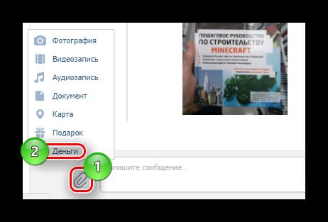Кнопка отправки денег пользователю ВКонтакте