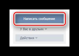 Кнопка отправки сообщения пользователю ВКонтакте