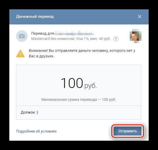 Кнопка подтверждения оплаты денег пользователю ВКонтакте