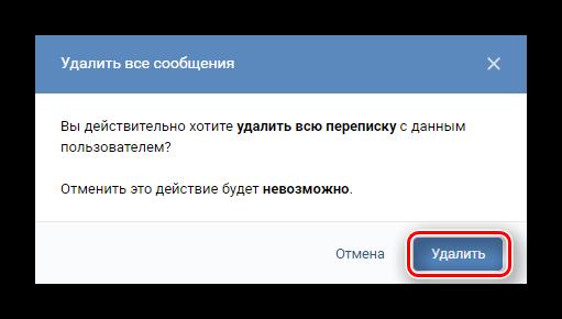 Кнопка подтверждения удаления беседы ВКонтакте