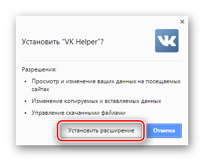 Кнопка подтверждения установки VK Helper