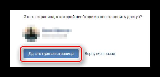 Кнопка подтверждения владения страницой ВКонтакте