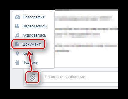 Кнопка прикрепления документа ВКонтакте