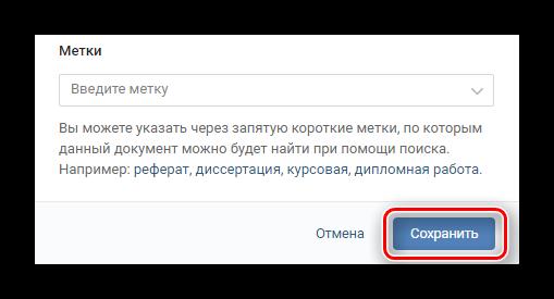 Кнопка сохранения загруженного документа ВКонтакте