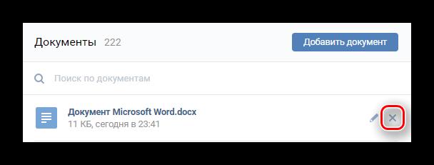 Кнопка удаления документа ВКонтакте