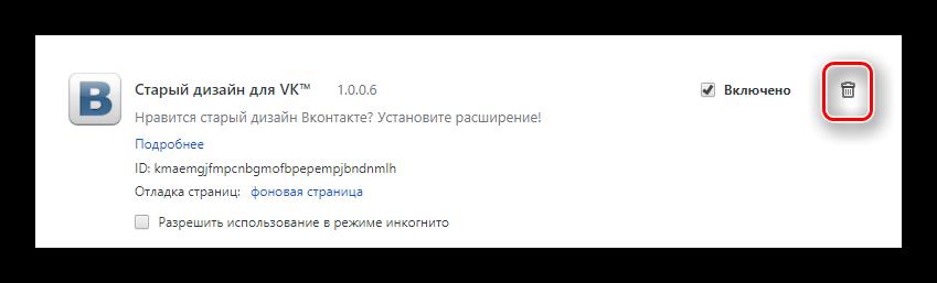 Кнопка удаления скрипта старого дизайна ВКонтакте